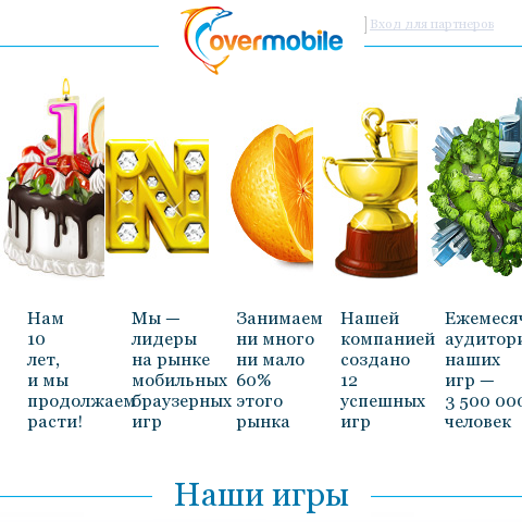 Overmobile
